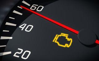 Что означает индикатор Check Engine и почему может гореть?